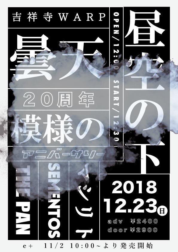 吉祥寺WARP20th anniversary 吉祥寺WARP presents 「 曇天模様の昼空の下 」