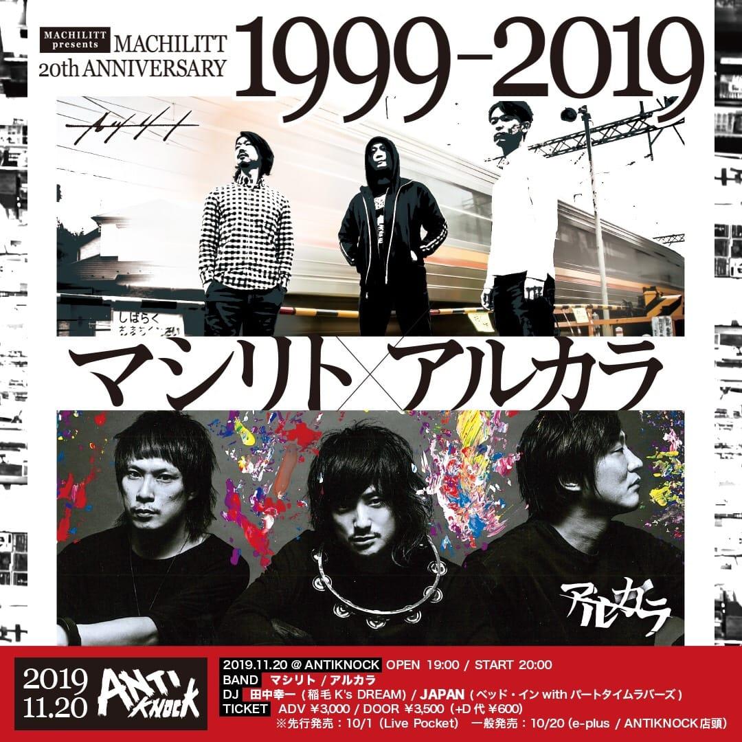 MACHILITT presents MACHILITT 20th ANNIVERSARY 「1999-2019」